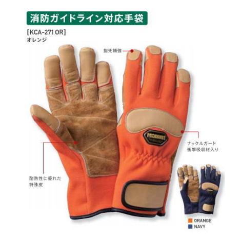 熱水防御手袋 防水耐炎仕様 消防ガイドライン対応手袋 PROHANDS KCA-271 災害救助用手袋 手の甲からの炎や熱水を保護 消火活動中の火傷を防ぐ高性能プロティクションモデル プロハンズ