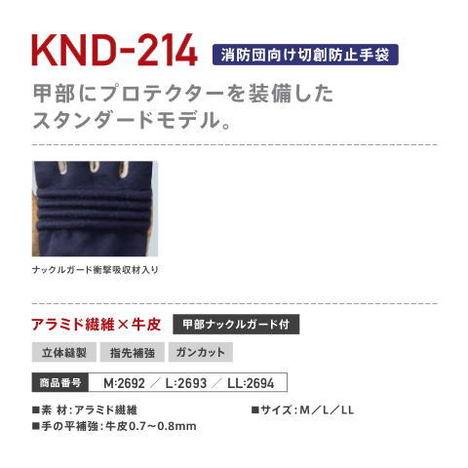 プロテクターグローブ 耐切創防止手袋 PROHANDS KND-214 災害救助用手袋 手の甲をプロテクターで保護 プロハンズ