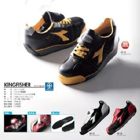【ディアドラ安全靴】キングフィッシャーKINGFISHER【DIADORA】