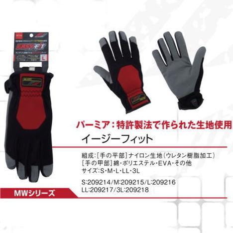 イージーフィット (10双) EZ 001 パーミア手袋 ミタニコーポレーション