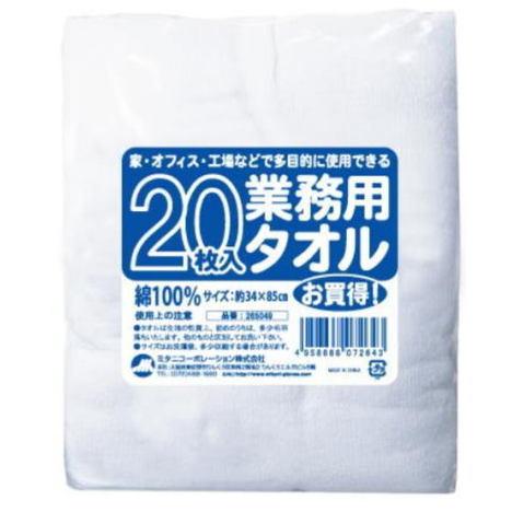 業務用タオル20枚入×10袋(200枚) 約34cn×85cm 白タオル生地なので多目的に使用可能です。 ミタニコーポレーション