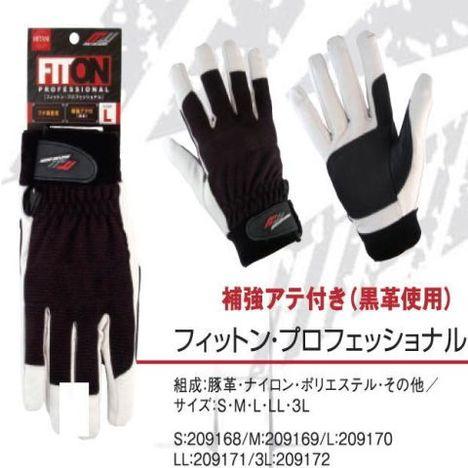 フィットンプロフェッショナル (10双) FP 001 ミタニコーポレーション