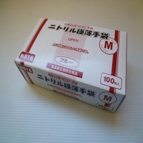 エブノ No.516ニトリル極薄手袋(5箱)
