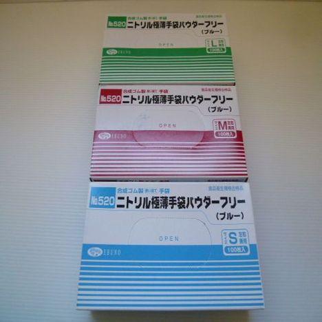 エブノ No.520ニトリル極薄手袋パウダーフリー(5箱)