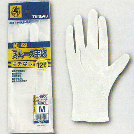 【富士手袋工業】No.4500天牛スムスマチなし(10ダース)【フジテ】