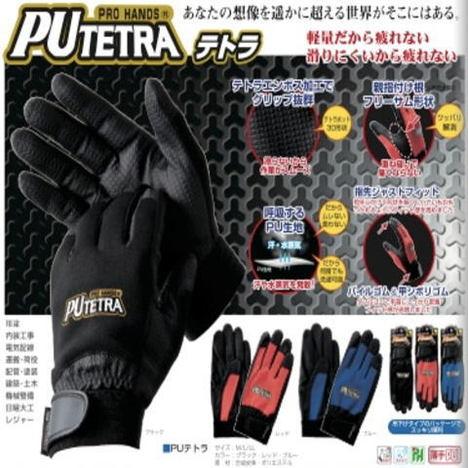 PUテトラ(10双) PUTETRA TE 007 国産PU手袋 電気工事 電設工業 プロハンズ 富士グローブ