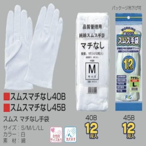 富士グローブ 純綿スムスマチなし45B(10ダース)