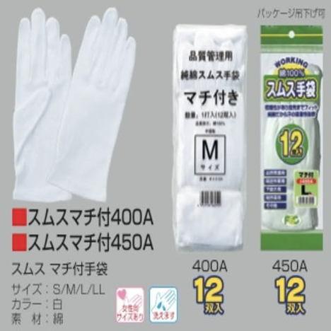 富士グローブ 純綿スムスマチ付450A(10ダース)