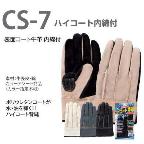 CS 7 ハイコート背縫内綿付手袋(10双) ポリウレタンコート床皮背縫手袋 富士グローブ
