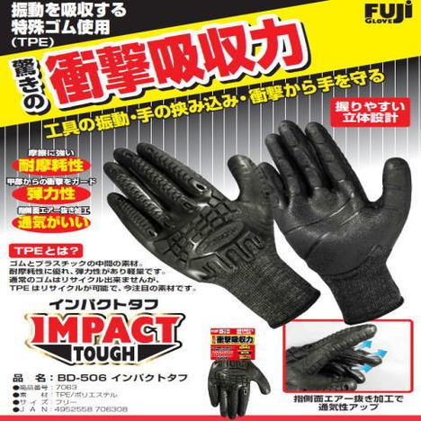 衝撃振動吸収手袋 インパクトタフ (10双) 工具の振動 手の挟み込み 衝撃から手を守る BD 506 富士グローブ