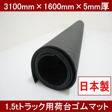 1.5tトラックゴムマット(1枚) 3100mm×1600mm×5mm厚 日本製 国産 約25kg 軽量でにおいが少ないゴムシート エラストマーシート 大判 養生 1.5トン トラックシート