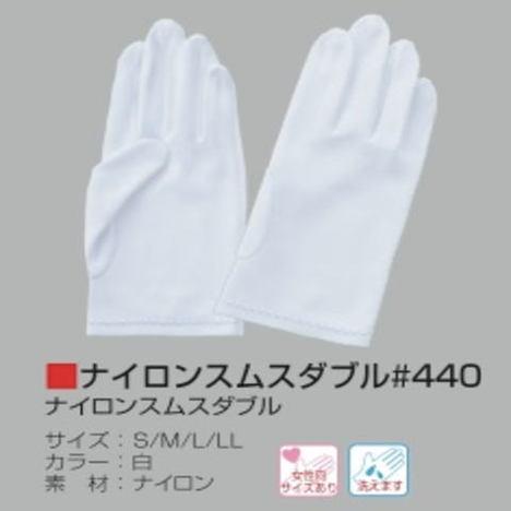 品質管理用ナイロン手袋 ナイロンスムスダブル♯440(10ダース)