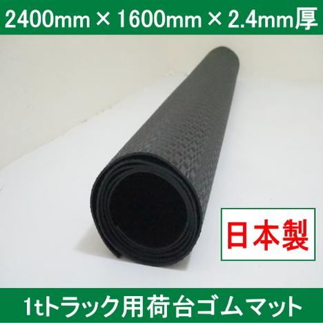 1tトラックゴムマット(1枚) 2400mm×1600mm×2.4mm厚 日本製 国産 約10kg 軽量でにおいが少ないゴムシート エラストマーシート 大判 養生 工場通路 1トン トラックシート