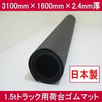 1.5tトラックゴムマット(1枚) 3100mm×1600mm×2.4mm厚 日本製 国産 約13kg 軽量でにおいが少ないゴムシート エラストマーシート 大判 養生 1.5トン トラックシート