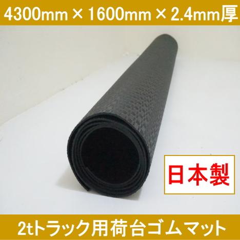 2tトラックゴムマット(1枚) 4300mm×1600mm×2.4mm厚 日本製 国産 約17kg 軽量でにおいが少ないゴムシート エラストマーシート 大判 養生 工場通路 2トン トラックシート