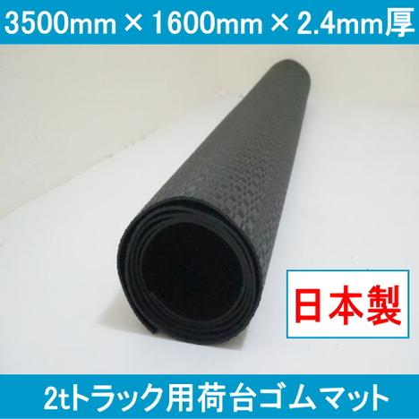 2tトラックゴムマット(1枚) 3500mm×1600mm×2.4mm厚 日本製 国産 約14kg 軽量でにおいが少ないゴムシート エラストマーシート 大判 養生 工場通路 2トン