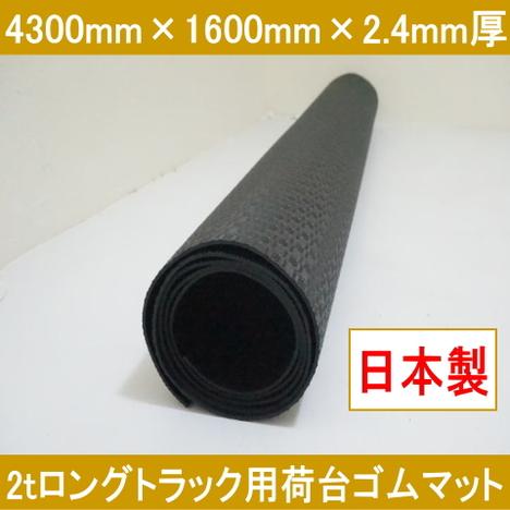 2tロングトラックゴムマット(1枚) 4300mm×1600mm×2.4mm厚 日本製 国産 約17kg 軽量でにおいが少ないゴムシート エラストマーシート 大判 養生 工場通路 2トンロング