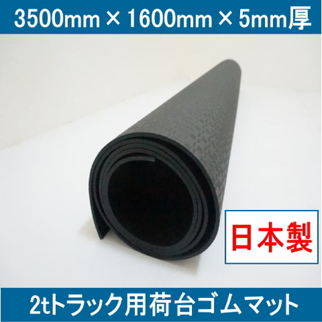 2tトラックゴムマット(1枚) 3500mm×1600mm×5mm厚 日本製 国産 約28kg 軽量でにおいが少ないゴムシート エラストマーシート 大判 養生 工場通路 2トン