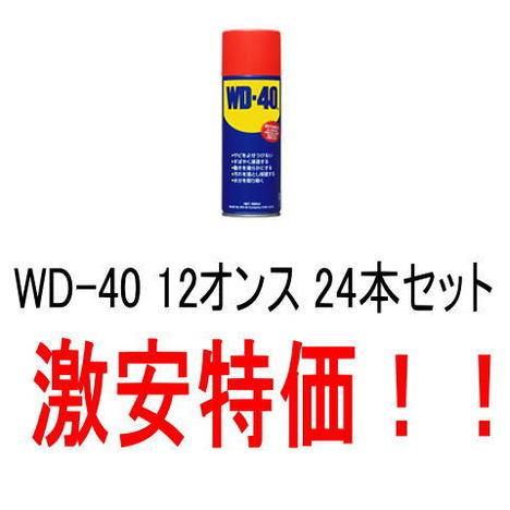 【エステー】超浸透性防錆潤滑剤WD-40 12オンス382ml 24本セット
