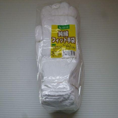 ドライブ手袋(10ダース) 純綿10G軍手 純綿フィット手袋 10ゲージ手袋 白軍手