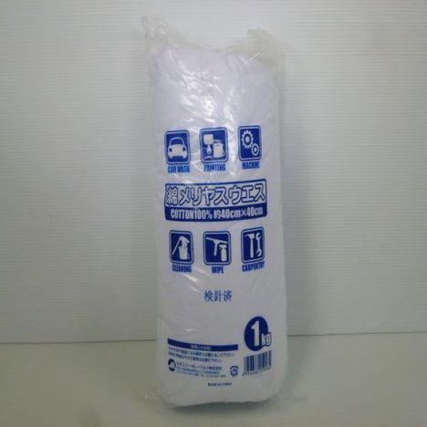 綿メリヤスウエス1kg入(30kg) 綿100%白メリヤスウエス ミタニコーポレーション