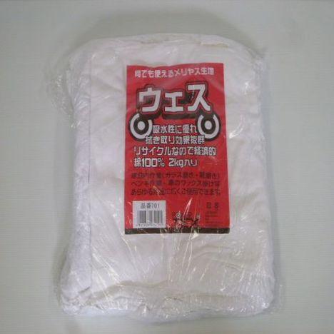白ウエス2kg入(40kg) 綿100%白メリヤスウエス