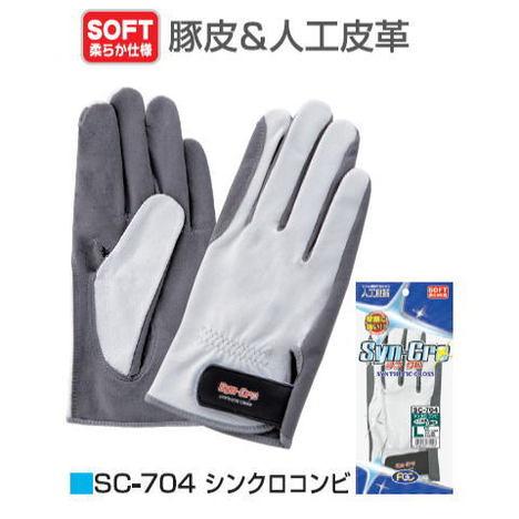 富士グローブ SC-704シンクロコンビ(10双)