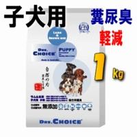 ドクターズチョイス 子犬用(パピー)1kg