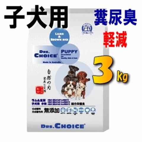ドクターズチョイス 子犬用(パピー)3kg