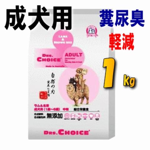 ドクターズチョイス 成犬用(アダルト)1kg