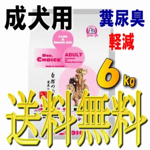 ドクターズチョイスAD6kg【送料無料】
