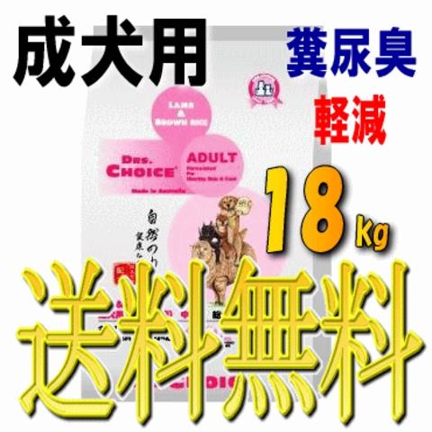 ドクターズチョイスAD18kg【送料無料】
