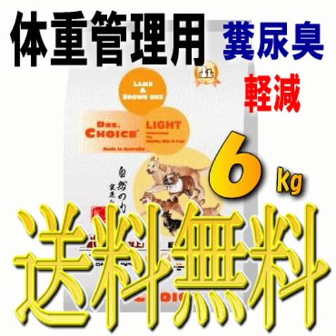 ドクターズチョイス 体重管理用(ライト)6kg【送料無料】