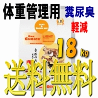 ドクターズチョイス 体重管理用(ライト)18kg【送料無料】