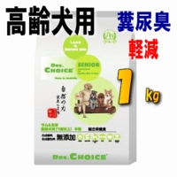 ドクターズチョイス 高齢犬用(シニア)1kg
