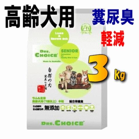 ドクターズチョイス 高齢犬用(シニア)3kg