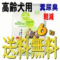 ドクターズチョイス 高齢犬用(シニア)6kg【送料無料】