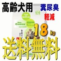 ドクターズチョイス 高齢犬用(シニア)18kg【送料無料】