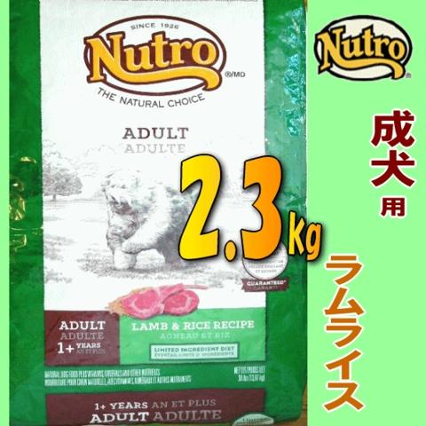 ニュートロ ナチュラルチョイス アダルト 2.3kg