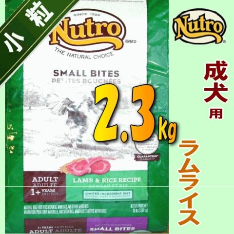 ニュートロ ナチュラルチョイス 小粒アダルト 2.3kg