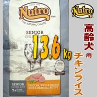 ニュートロ ナチュラルチョイス シニア 13.6kg