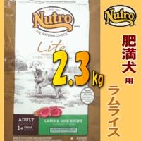 ニュートロ ナチュラルチョイス ライト 2.3kg