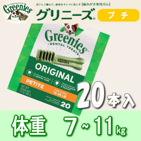 グリニーズ プチ 20本入
