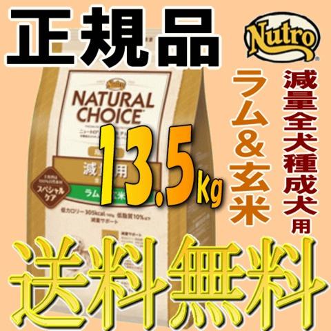 ニュートロ ナチュラルチョイス 減量用 13.5kg 正規品
