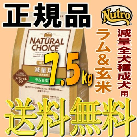 ニュートロ ナチュラルチョイス 減量用 7.5kg 正規品