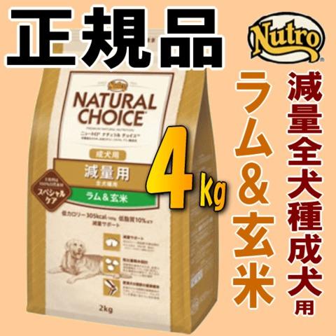 ニュートロ ナチュラルチョイス 減量用 4kg 正規品
