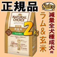 ニュートロ ナチュラルチョイス 減量用 2kg 正規品