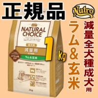 ニュートロ ナチュラルチョイス 減量用 1kg 正規品