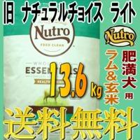 ニュートロ エッセンシャル ヘルシーウエイト 13.6kg