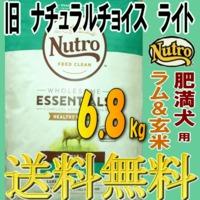 ニュートロ エッセンシャルズ ヘルシーウエイト 13.6kg